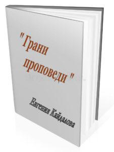 Грани проповеди - Читать...